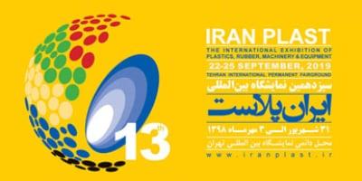 伊朗国际塑料展2019