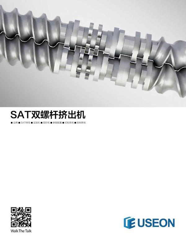 SAT双螺杆挤出机 中文样册