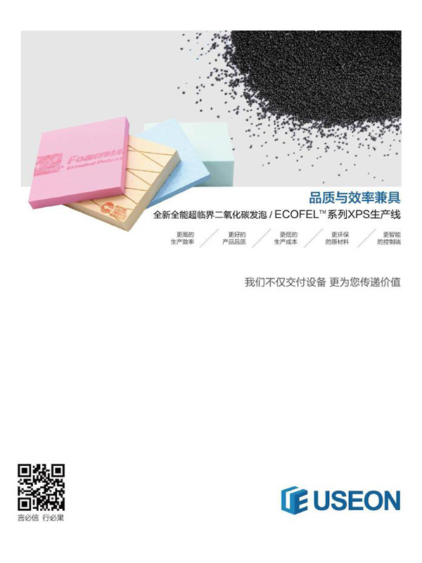 XPS挤塑板生产线中文样册