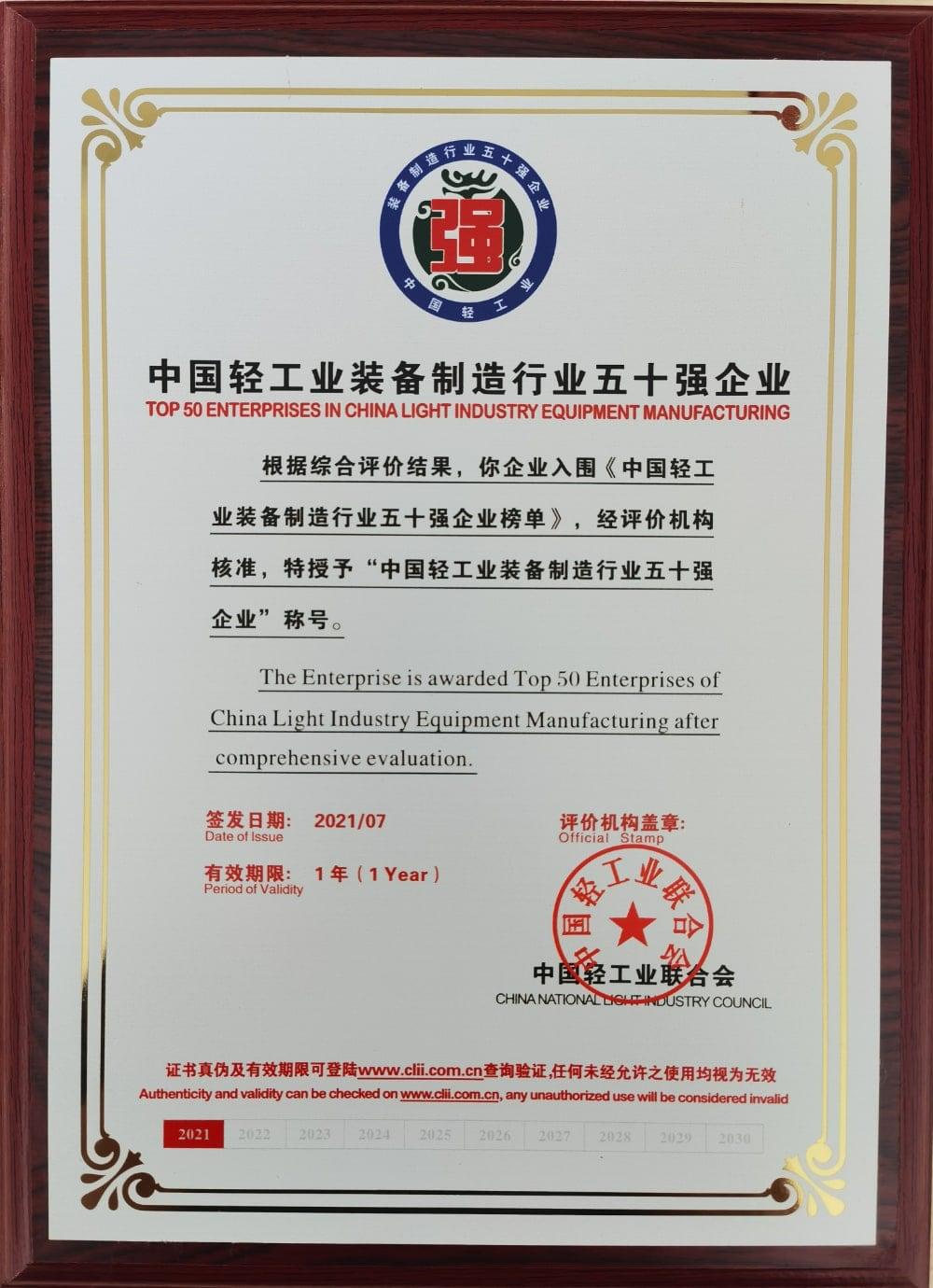 中国轻工业装备制造行业50强证书
